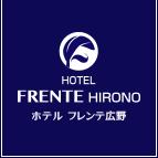 ホテル フレンテ広野